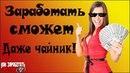 Как заработать за 3 дня 2000 рублей. Заработок в интернете без вложений тоже можно.