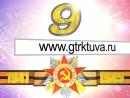 Хуреш_9 мая _прямая трансляция