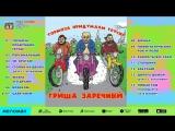 Гриша Заречный - Тормоза придумали трусы! (Альбом 2006 г)