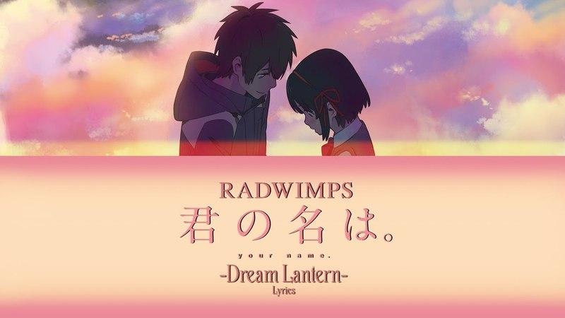 RADWIMPS - Yumetourou (Kan/Rom/Eng Lyrics)|Your Name (Kimi no Na wa) OP