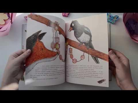 Книжка издательства Нигма - С Днём Рождения, Лисёнок