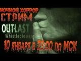 НОЧНОЙ ХОРРОР СТРИМ ► Outlast: Whistleblower ► #2