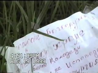 Белые Колодези лето 99 from vombat on Vimeo.mp4
