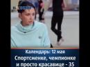 В этот день в 1983 году родилась российская гимнастка, олимпийская чемпионка, общественный деятель Алина Кабаева.