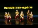 Музыкальный оркестр индийский пенджабский танец от Divadance