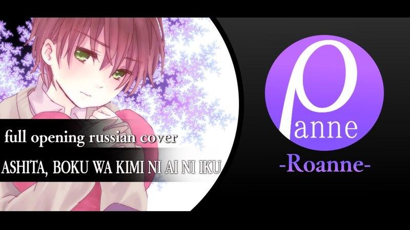【Roanne】 - Ashita, Boku wa Kimi ni Ai ni Iku (Sekaiichi Hatsukoi FULL opening) RUS