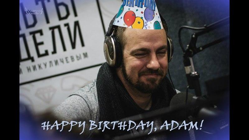 Happy Birthday, Adam Gontier 2018!