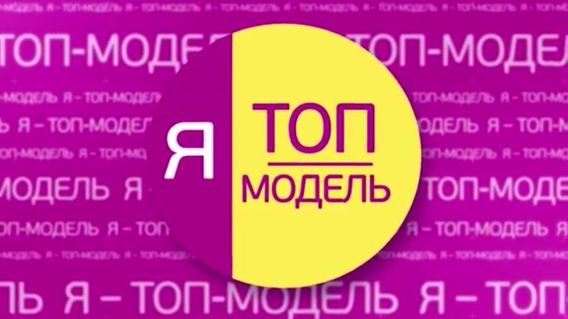 Проект Я-Топ-Модель Веденина Анна