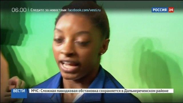 Новости на «Россия 24» • Гимнастка из США заявила, что принимала запрещенные вещества и не стыдится этого