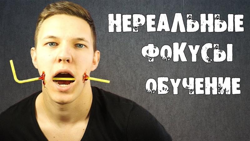 [DIPT] 5 НЕРЕАЛЬНЫХ ФОКУСОВ от ДИПТА и Александра Муратаева!