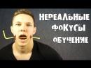 DIPT 5 НЕРЕАЛЬНЫХ ФОКУСОВ от ДИПТА и Александра Муратаева!