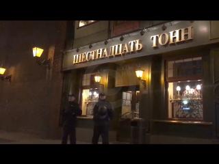 """В Москве эвакуировали клуб """"16 тонн"""" и сорвали концерт рок-группы """"Калинов мост"""""""