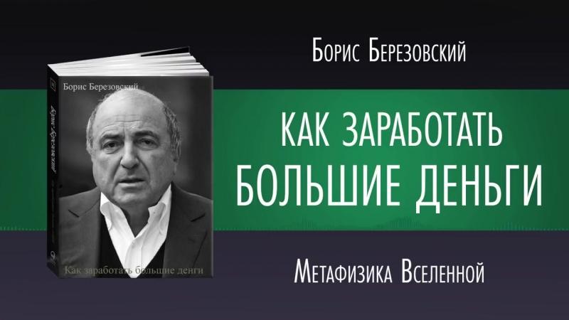 КАК ЗАРАБОТАТЬ БОЛЬШИЕ ДЕНЬГИ _ Борис Березовский _ Аудиокнига