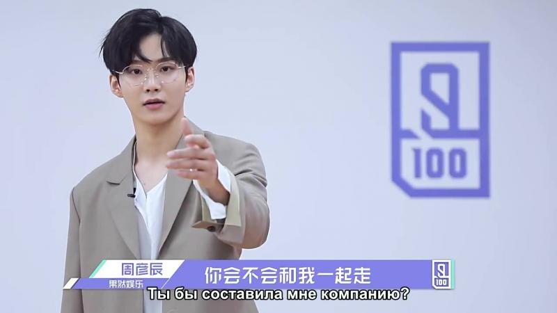 Рус суб Idol Producer Zhou Yanchen Self Introduction Video
