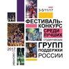 Всероссийская студенческая CHEER DANCE SHOW лига