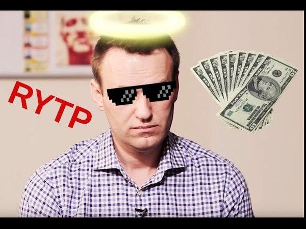Навальный наваливает вДудь | RYTP
