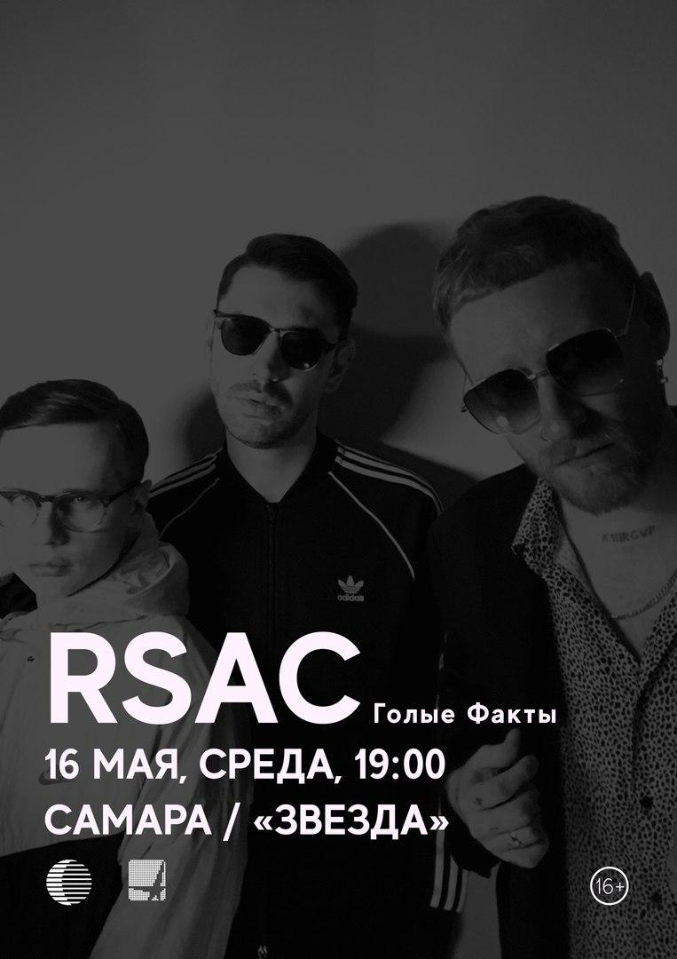 Афиша RSAC / 16.05 САМАРА ЗВЕЗДА