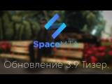 SPACEmta   Обновление 3.9 Тизер - version 0.1