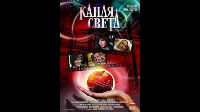 Такой фильм очень тяжело найти! КАПЛЯ СВЕТА Русские мелодрамы 2017, новинки 2017 hd 1080