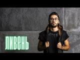 Премьера! Мот - Ливень (feat. Артем Пивоваров) [ft.&и]