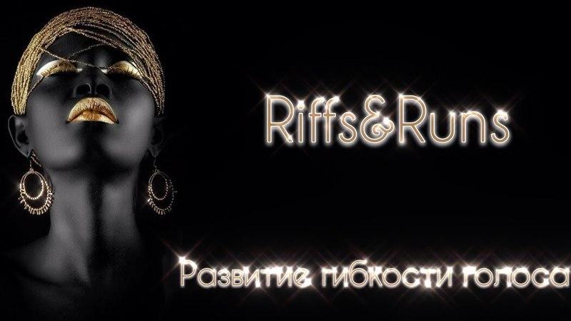 Уроки вокала: RiffsRuns - 1.Развитие гибкости голоса