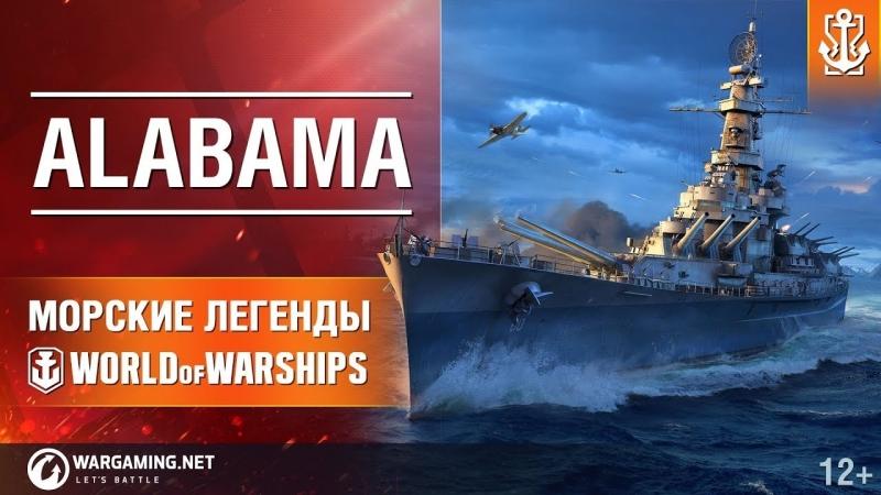 Линкор Alabama. Морские легенды