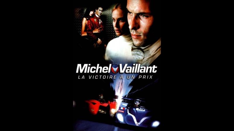 Мишель Вальян Жажда скорости Michel Vaillant 2003 дубляж