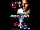 Мишель Вальян Жажда скорости / Michel Vaillant 2003 дубляж
