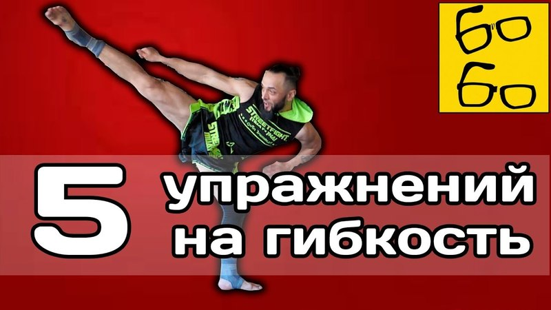 Как научиться вкручивать бедра при ударах ногами 5 упражнений на гибкость от Анвара Абдуллаева rfr yfexbnmcz drhexbdfnm tlhf