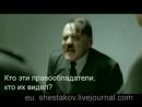 Гитлер в гневе, torents закрылиочень угарная видюха