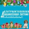 Библиотеки Архангельска