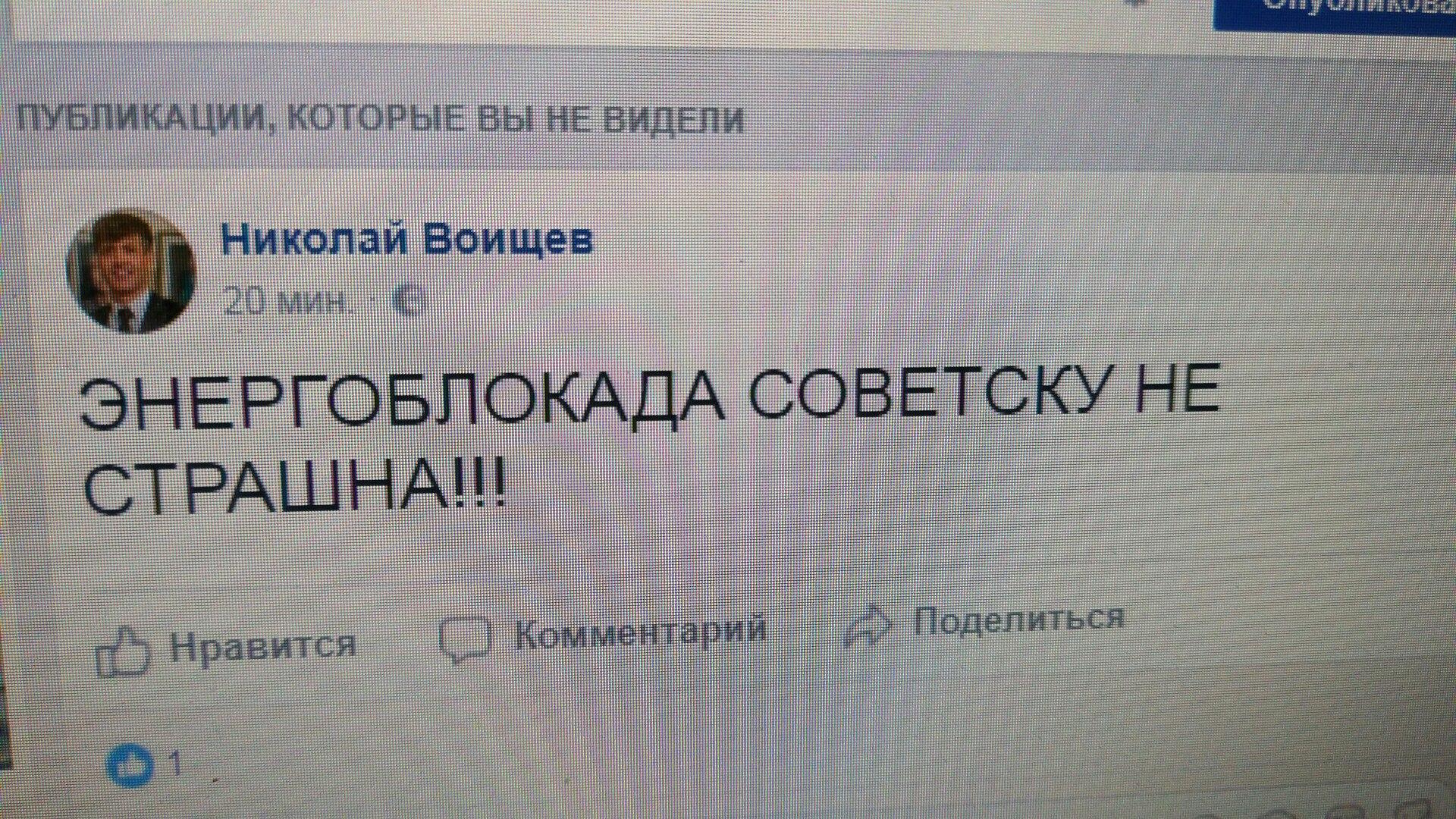 Воищев: «Энергоблокада Советску не страшна!!!»
