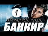ПРЕМЬЕРУ 2018 ЗРИТЕЛИ ЖДАЛИ [ БАНКИР ] Русские детективы 2018 новинки, фильмы 20