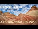 Прямой Эфир с Иосифом Шмуэлем - Два взгляда на мир