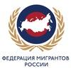 Федерация Мигрантов России