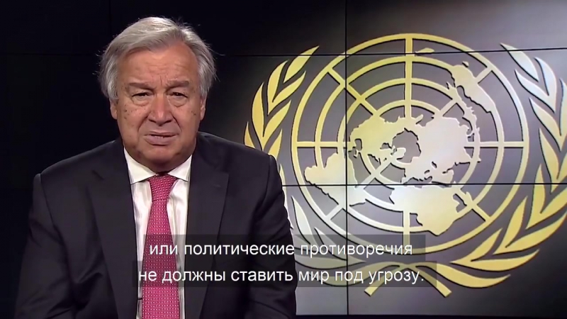 Зварот Генеральнага сакратара ААН Антоніу Гутэрыш з нагоды Міжнароднага дня міра