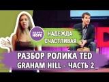 РАЗБОР ролика TED с НАДЕЖДОЙ (Graham Hill, Less stuff, more happiness, p2)