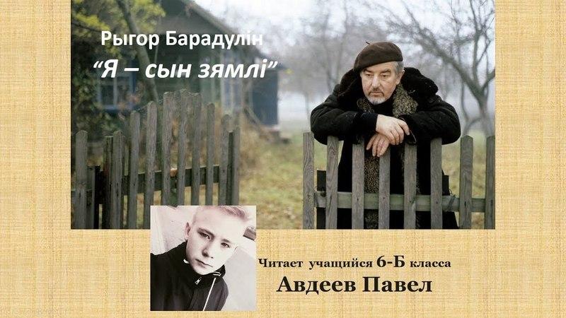 """Рыгор Барадулін - """"Я – сын зямлі"""""""