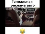 Гениальная реклама авто