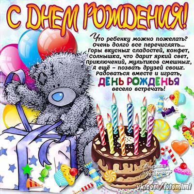 С Днем рождения Ребенку Детям Поздравления