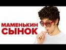 Маменькин сынок (Lolo) 2015