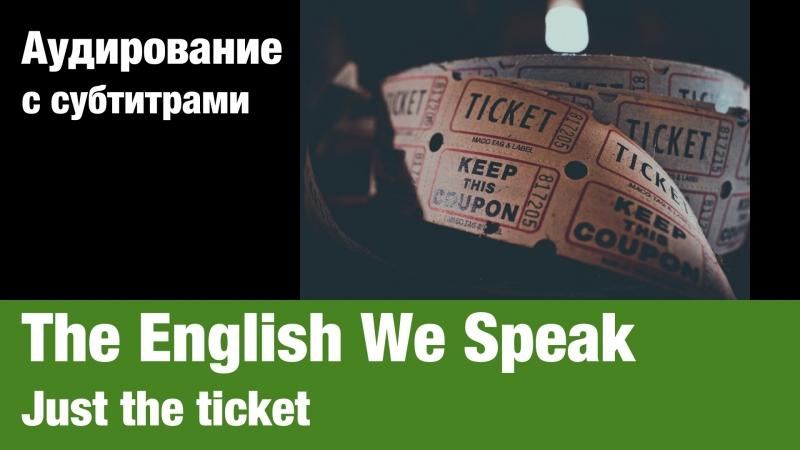 The English We Speak — Just the ticket   Суфлёр — аудирование по английскому языку