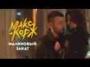 Макс Корж - Малиновый закат (official video clip)