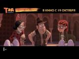 Тэд-путешественник и Тайна царя Мидаса - в кино с 19 октября