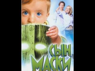 Сын маски / Son of the Mask (2005)