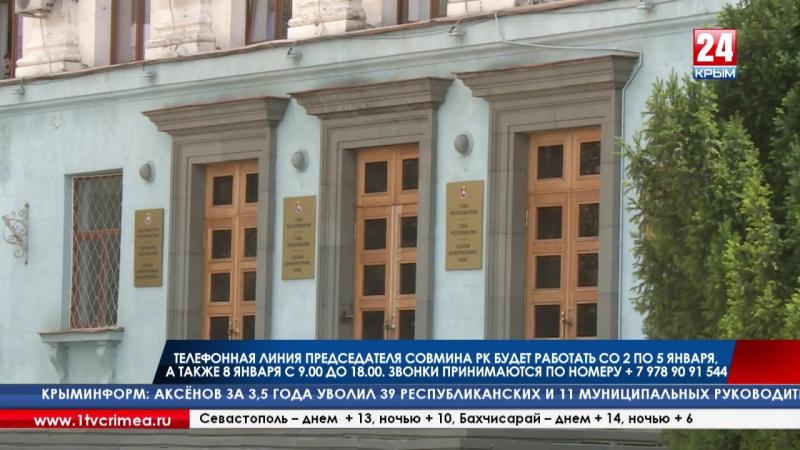 Телефонная линия Председателя Совета министров Крыма будет принимать звонки со 2 по 5 января, а также 8 января с 9.00 до 18.00 Б