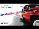 Летние шины GT Radial SportActive SUV