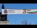 3 март Национальний праздник Републики Болгарии