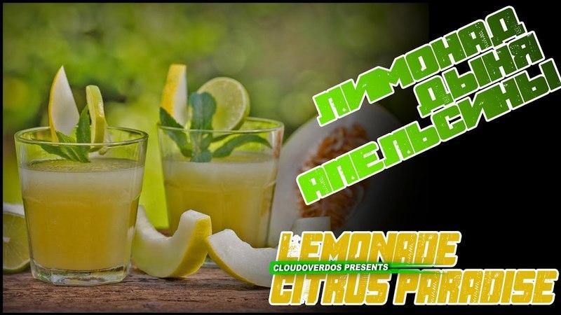Адская кухня | Рецепт лимонад дыня апельсины — lemonade citrus Paradise