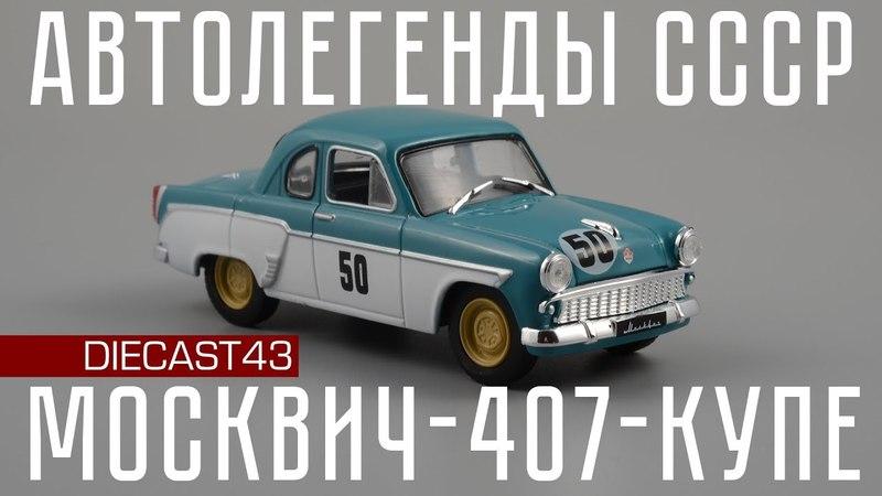 Москвич-407-Купе - Автолегенды СССР №231